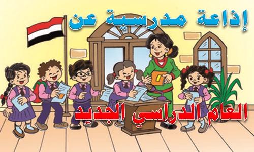 إذاعة مدرسية عن العام الدراسي الجديد قصيرة إذاعة مدرسية أول يوم دراسي نتعلم ببساطة Character Comics Family Guy