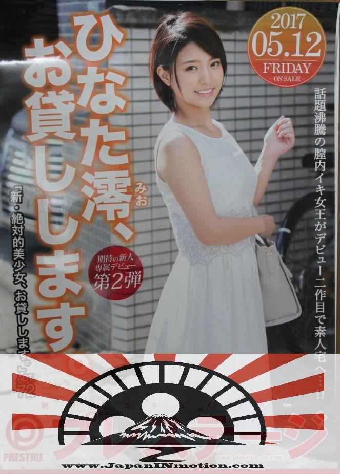 Japan av idol movie
