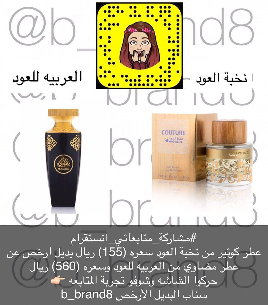 شاركوني تجاربكم على الخاص حسابي برعاية Floral Perfumes Perfume Scents Beauty Perfume