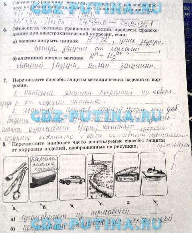 Готовые домашние задания 7 класс химия буринской скачать