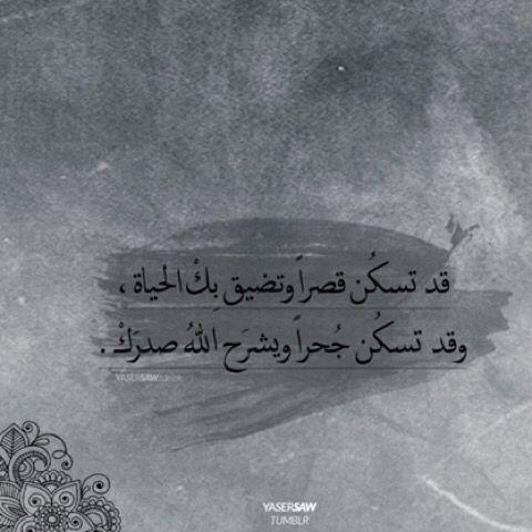 السعادة Me القناعة Words Me Quotes Love Quotes