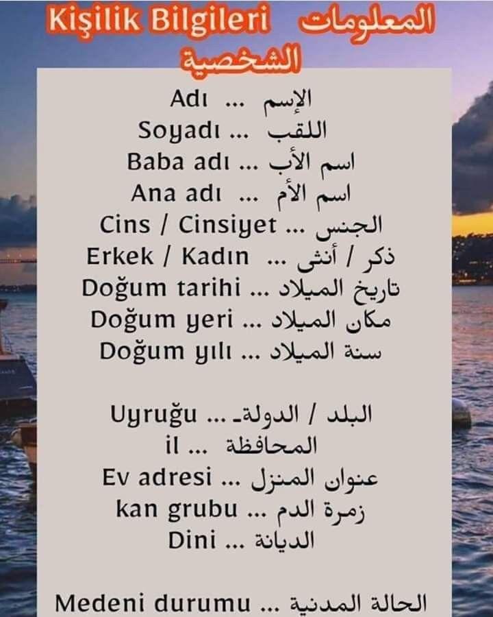 Pin By Rew On Turquie Learn Turkish Language Turkish Language Learn Turkish