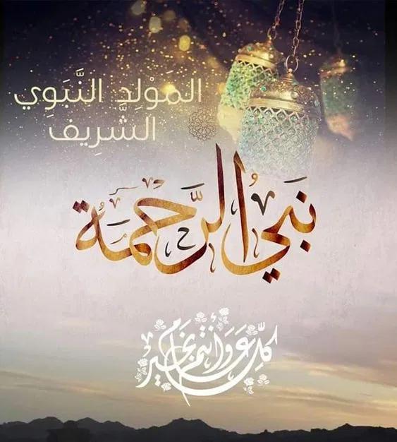 صور تهنئة بمناسبة المولد النبوي 1441 بطاقات تهنئة المولد النبوي 9 فبراير فوتوجرافر Islamic Art Islamic Pictures Islamic Images