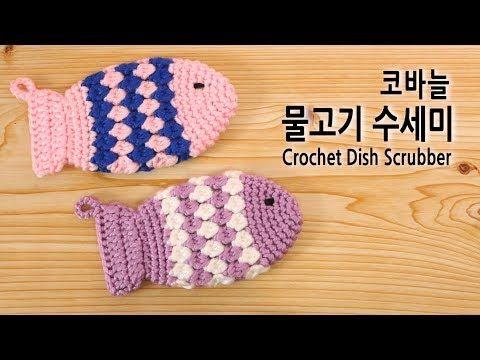 초코야 뜨개질] 물고기 수세미. crochet dish scrubbie - YouTube ...