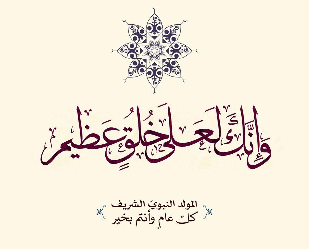 صور المولد النبوى 2020 اجمل الصور عن المولد النبوي الشريف 1442 Islamic Paintings Caligraphy Art Islamic Caligraphy Art