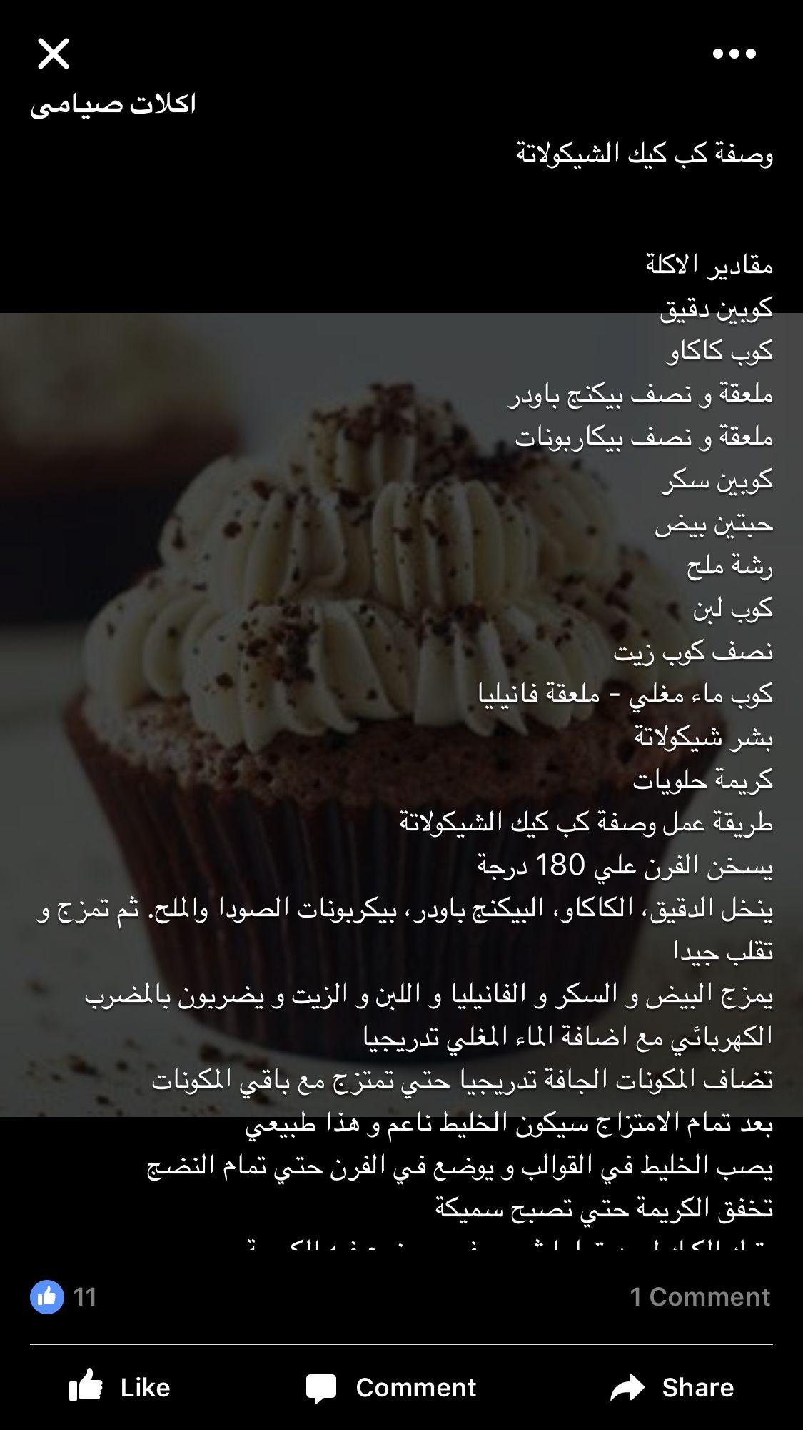 كب كيك الشوكولاته Dessert Recipes Arabic Food Food