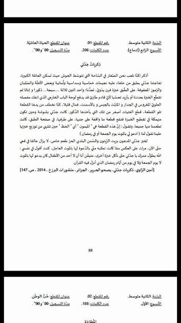 الإملاء 3ع Arabic Lessons Language Lesson