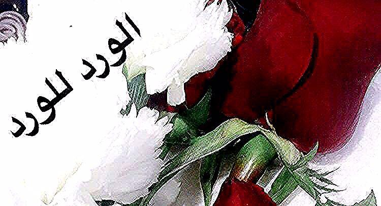 صباح الورد للورد مسجات صباحية وخواطر طويلة للعشاق Holiday Decor Christmas Wreaths Holiday
