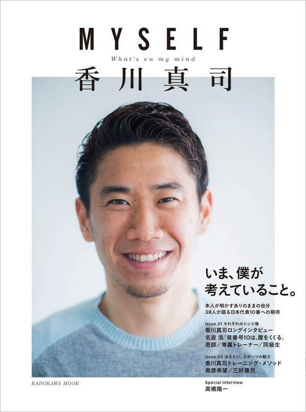 ありのままの自分を本人が明かした「MYSELF 香川真司」6/15