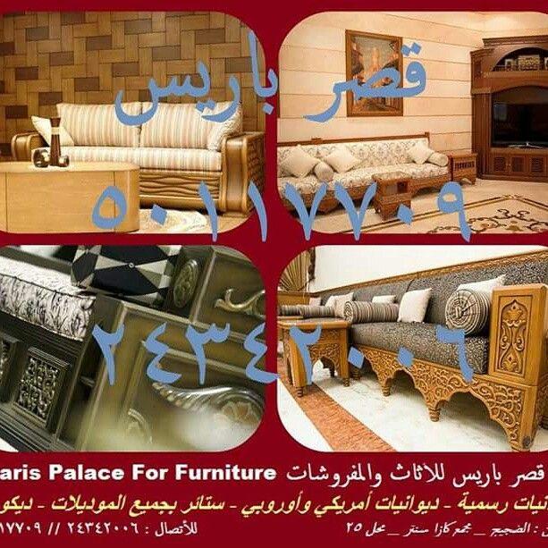 قصر باريس للأثاث والمفروشات والديكورات ديوانيات رسمية ديوانيات أمريكي وأوروبي ستائر جميع الموديلات للاتصال 50117709 24342006 Paris Furniture Kuwait