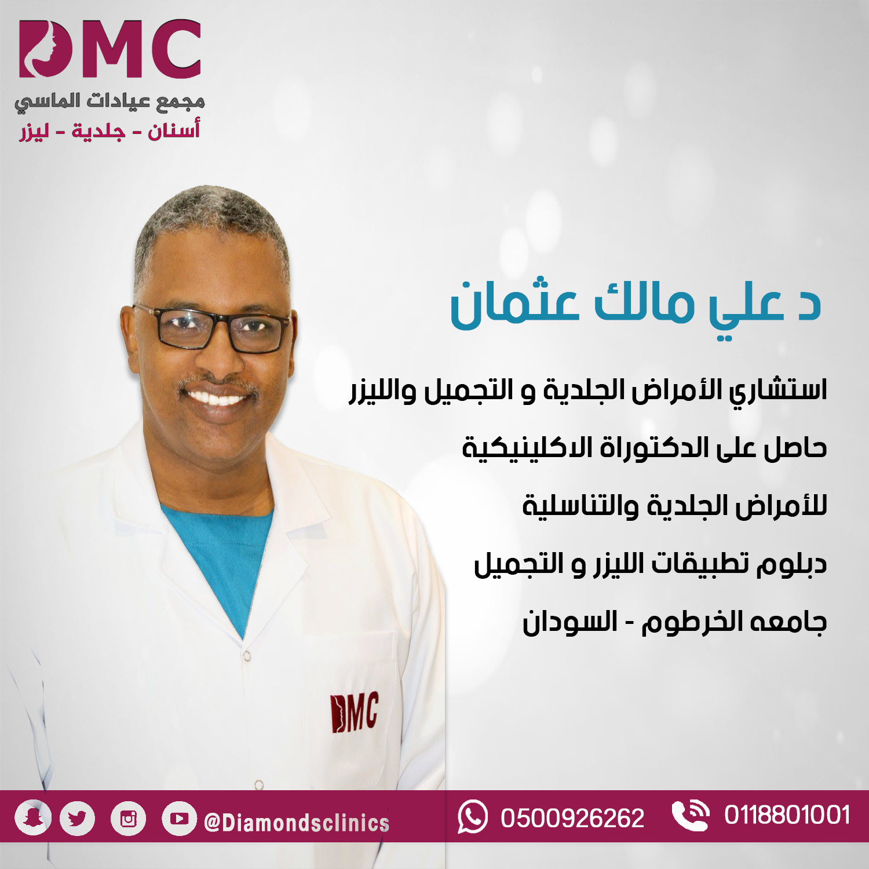 اطبائنا لقسم الجلدية و الليزر و الاسنان مجمع عيادات الماسي جلدية ليزر اسنان تجميل Omc Coat Lab Coat