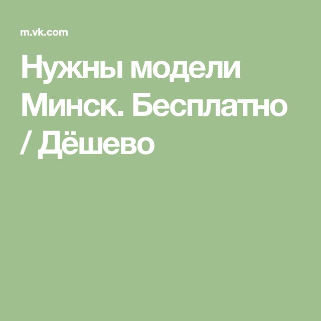 Нужны модели минск работа моделью одежды в новосибирске