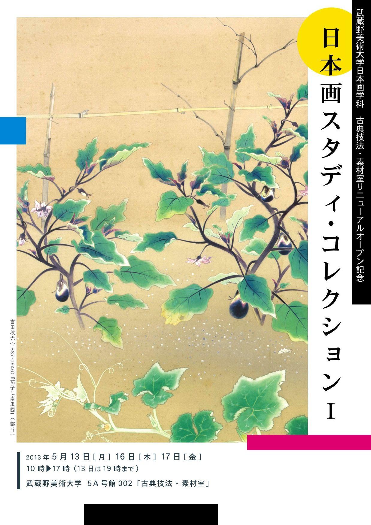 http://nihonga.musabi.ac.jp/wp-content/uploads/2013/06/study1.jpg