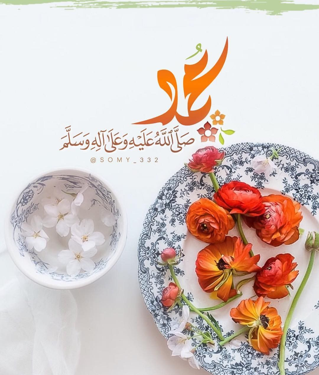 Pin on Muhammed ﷺ