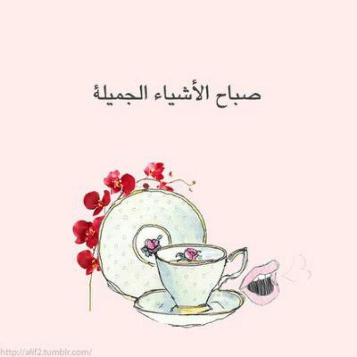 صباح الأشياء الجميلة Good Morning Good Night Good Morning My Love