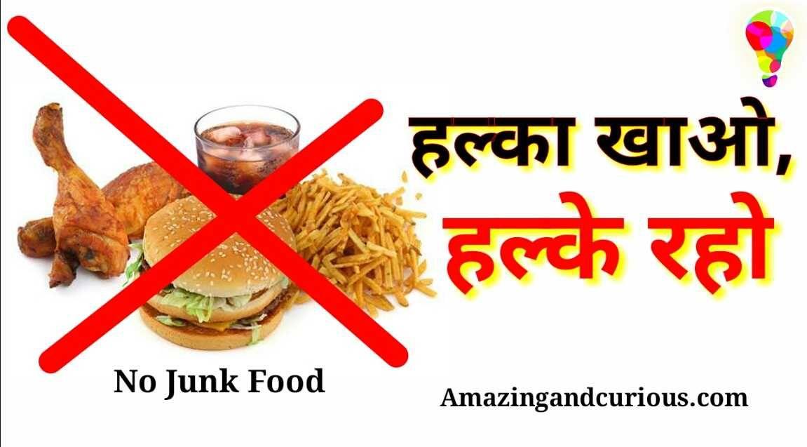 junkfood #slogansinhindi #junkfoodslogans #जंकफूड