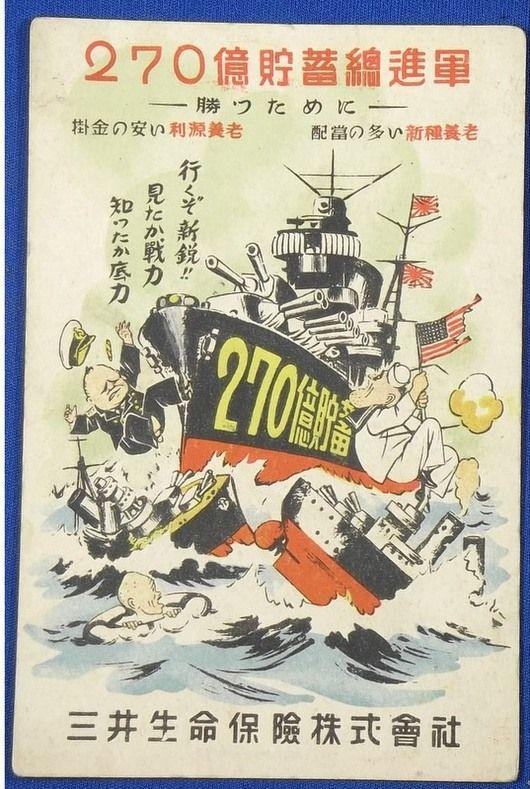 1940's Japanese Postcard Pacific Wartime Economic Propaganda Savings Campaign  / vintage antique old card japan military - Japan War Art