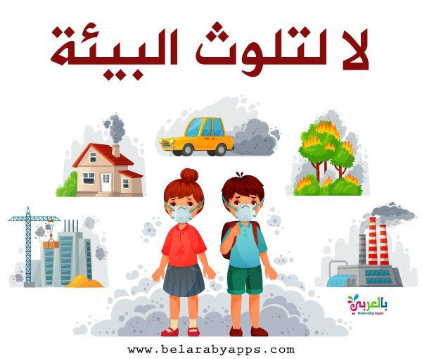 لافتات ارشادية للحفاظ على البيئة رسومات عن المحافظة على البيئة بالعربي نتعلم Cartoons Vector N95 Mask Illustration