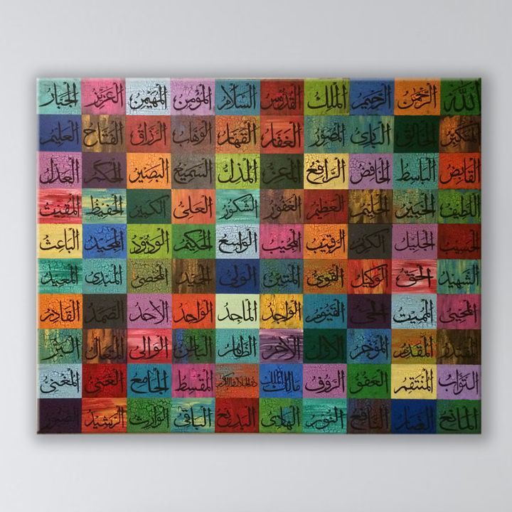 99 Names Of Allah Al Asma Ul Husna Islamic Home Decor Arabic Art Islamic Art Islamic Art Calligraphy Islamic Calligraphy
