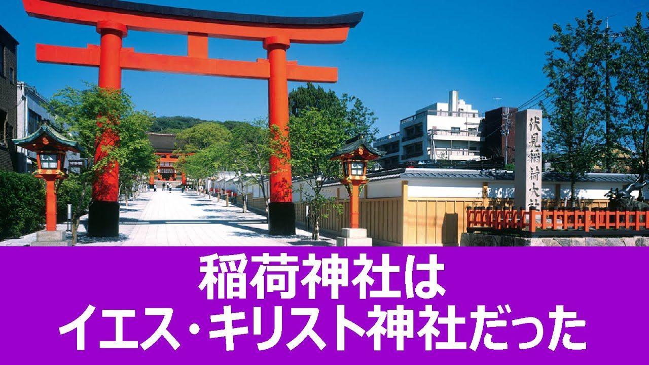 稲荷神社はイエスキリスト神社だった 久保有政 解説 youtube 久保 イエスキリスト キリスト