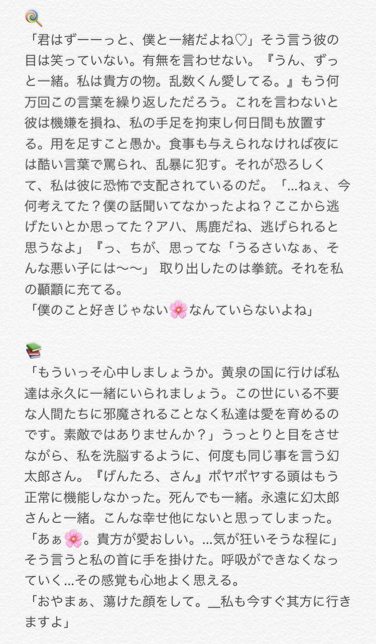 小説 ヤンデレ 夢 ヒプマイ