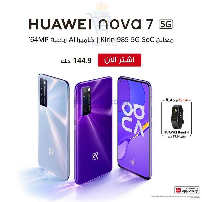 عروض كارفور الكويت من 11 8 2020 Huawei Electronic Products Phone