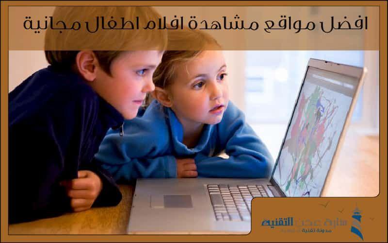 افضل مواقع مشاهدة افلام اطفال مجانية بدون اعلانات افلام عائلية للاطفال