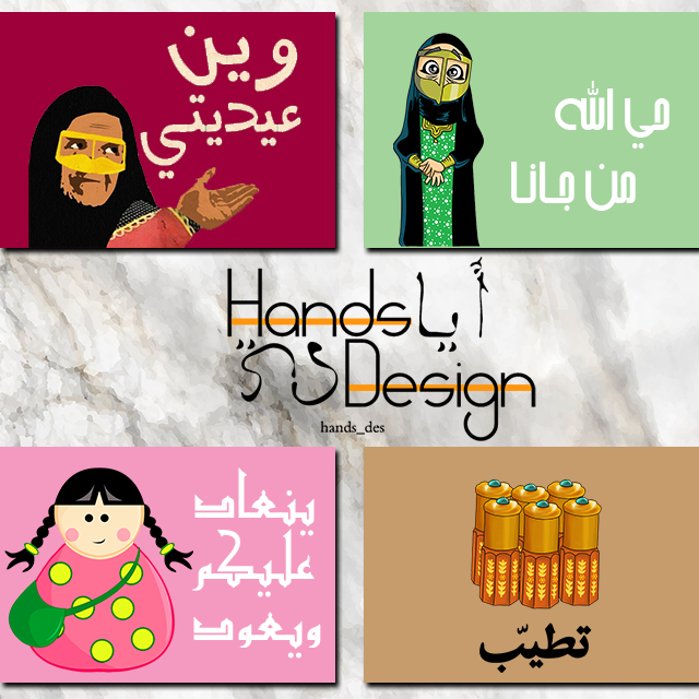 Des Desing العيد تصميم تصاميم Eid Stickers Eid Photos Eid Crafts