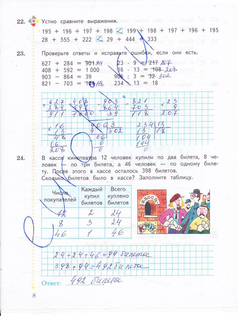 Информатика 4 класс стр 48 домашнее задание тур бокучава ответы
