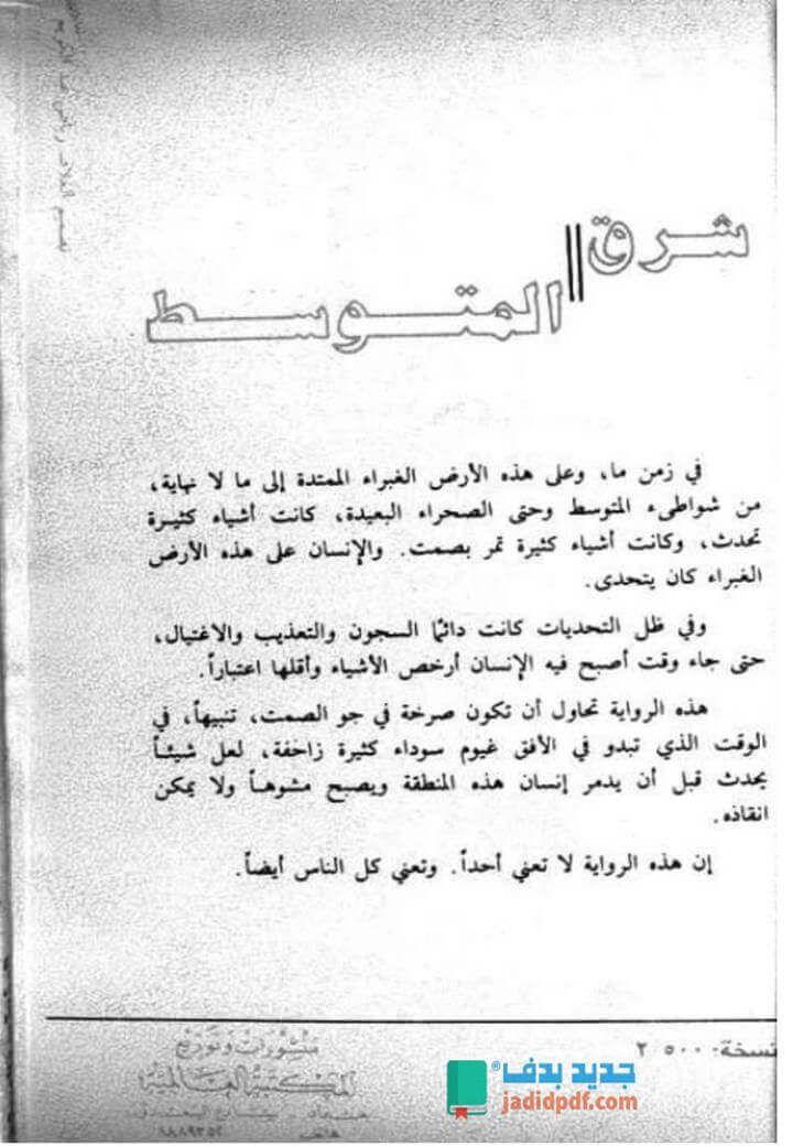 شرق المتوسط By عبد الرحمن منيف 0 3