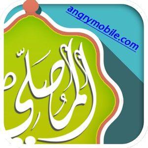 شرح برنامج Prayer Times المصلي وتحميله للموبايل أنجري موبايل Islamic App Iphone Apps App