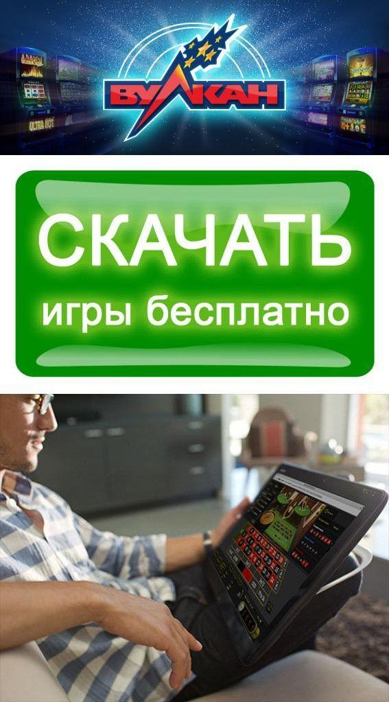 Скачать игровые автоматы бесплатно на компьютер вулкан игровые автоматы онлайн volkano