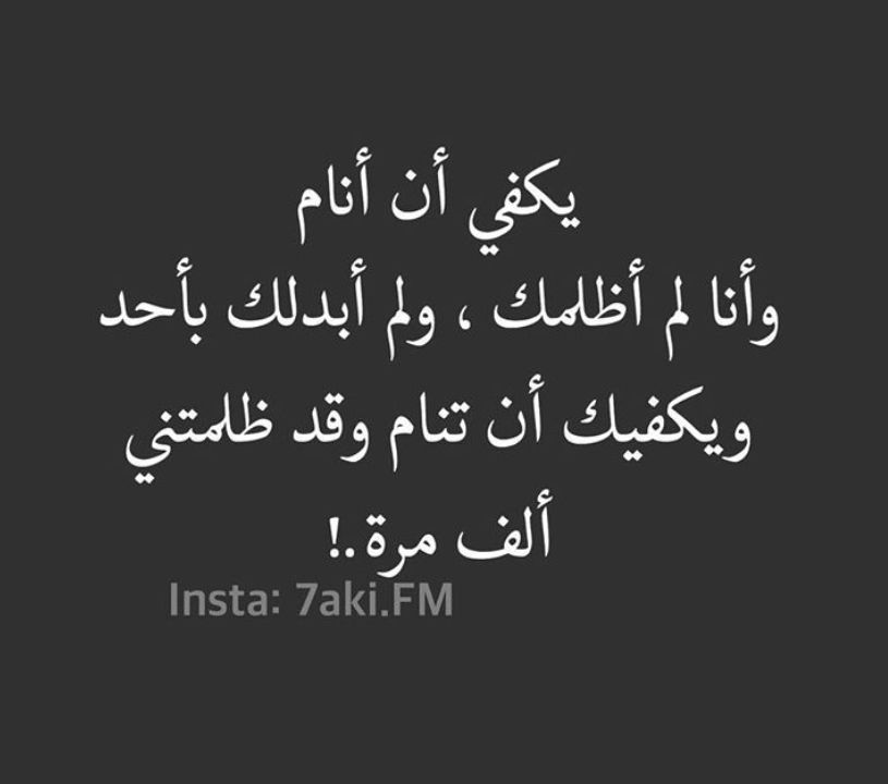 Pin By Alaa Hosny On اليكى Arabic Quotes Love Quotes Wallpaper Love Words