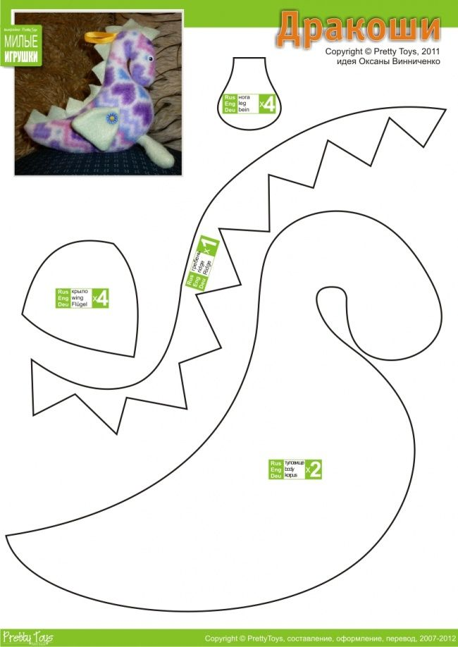 Дракоши, Seahorse, Free Pattern, Stuffed Animal , How to Make a Toy ...