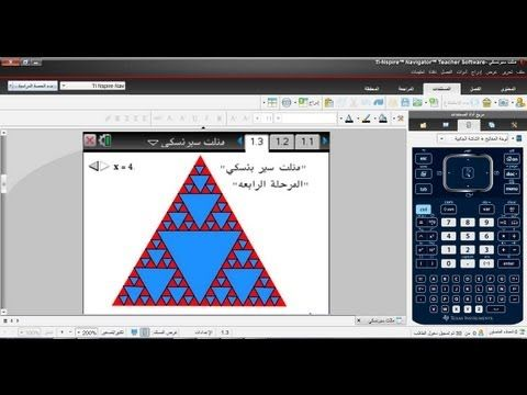 استخدم هذا النشاط لتوضيح مفهوم مثلث سيربنسكي ومفهوم الشجرة الكسرية لطلبتك حرك المنزلقة لتنتقل من المرحلة الابتدائية للمرحلة الأولى للثانية وهكذ Math Activities