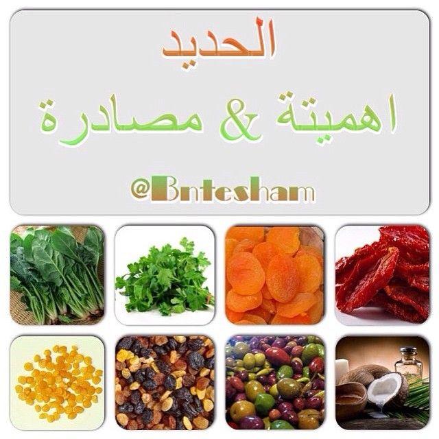 Bntesham On Instagram ماذا تعرف عن أهمية عنصر الحديد بالجسم الحديد من العناصر الهامة والضرورية جدا للجسم حيث يدخل فى بناء ا Healthy Vegetables Green Beans