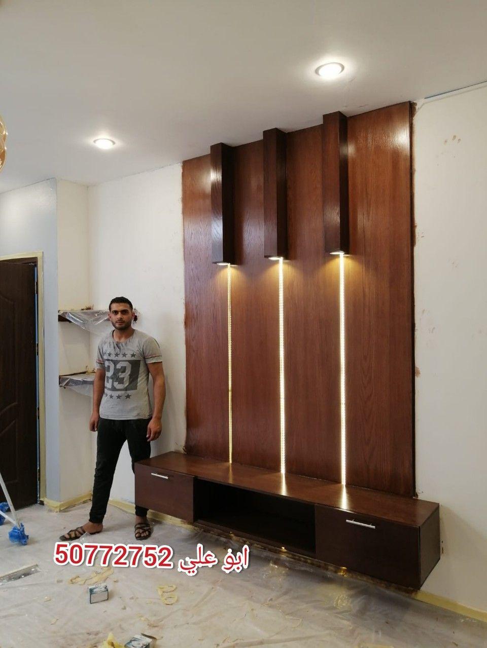 ديكورات خشبيه House Design Design Decor