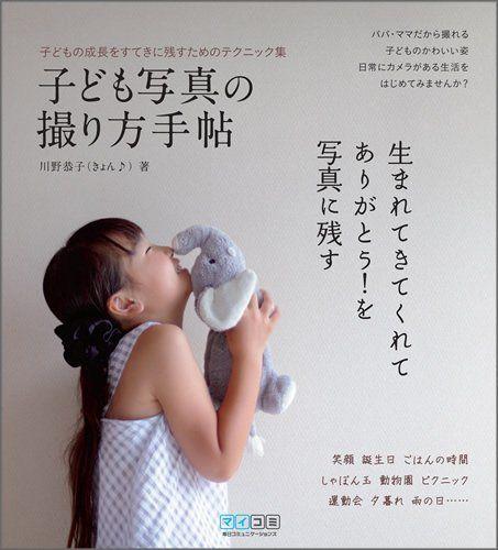 子ども写真の撮り方手帖 川野 恭子, http://www.amazon.co.jp/dp/4839937141/ref=cm_sw_r_pi_dp_KFcGrb1CTFPVA