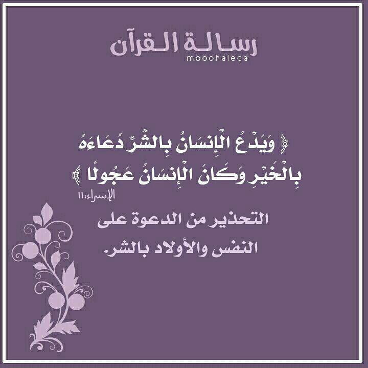 إياكم والدعاء بالشر على أنفسكم لعلها تكون ساعة إجابة وعندها لن ينفعكم الندم Islamic Quotes Quran Quotes Islam