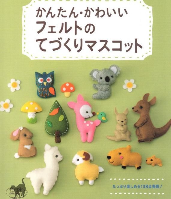 Japanese Felt Mascot Toys Accessories Pattern Book Instant Download PDF-file,E-Book#1