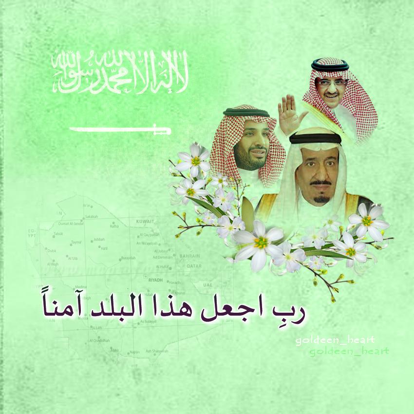 رب اجعل هذا البلد امنا الملك سلمان محمد بن سلمان محمد بن نايف المملكة العربية السعودية السعودية رؤية السعودية 20 Graphic Design Logo Logo Design Wallpaper