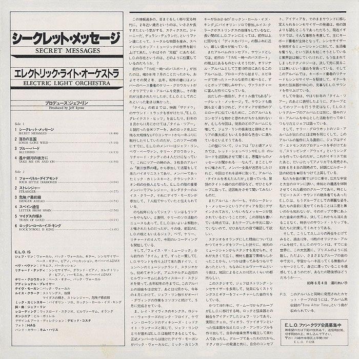 Lyric elo lyrics bruce : Vinyl Album - Electric Light Orchestra - Secret Messages - Jet ...