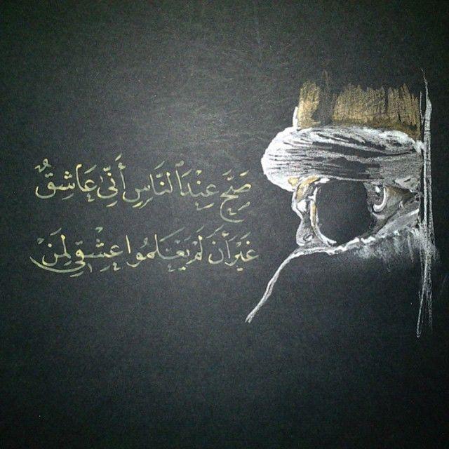 بالعربي Photo Islamic Phrases Sufi Quotes Fb Quote