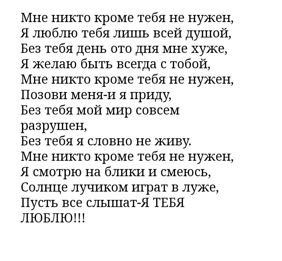 Pin Ot Polzovatelya Natalya Savenkova Na Doske Stihi O Lyubvi Podrostkovye Citaty Citaty Stihi O Lyubvi