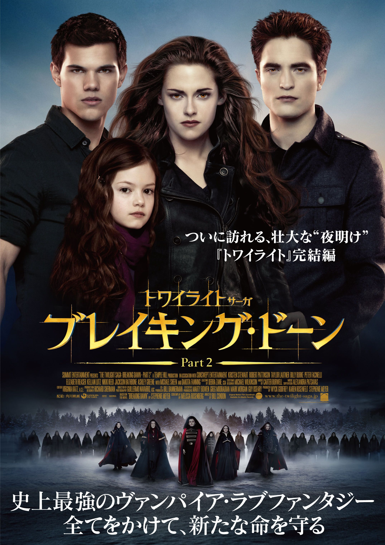 The Twilight Saga Breaking Dawn Part 2 2012 Breaking Dawn Twilight Saga Twilight Breaking Dawn