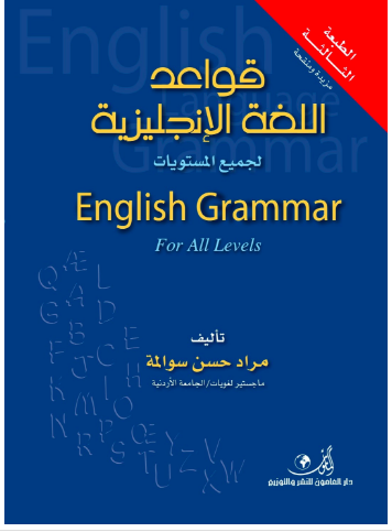 كتاب قواعد اللغة الانجليزية pdf