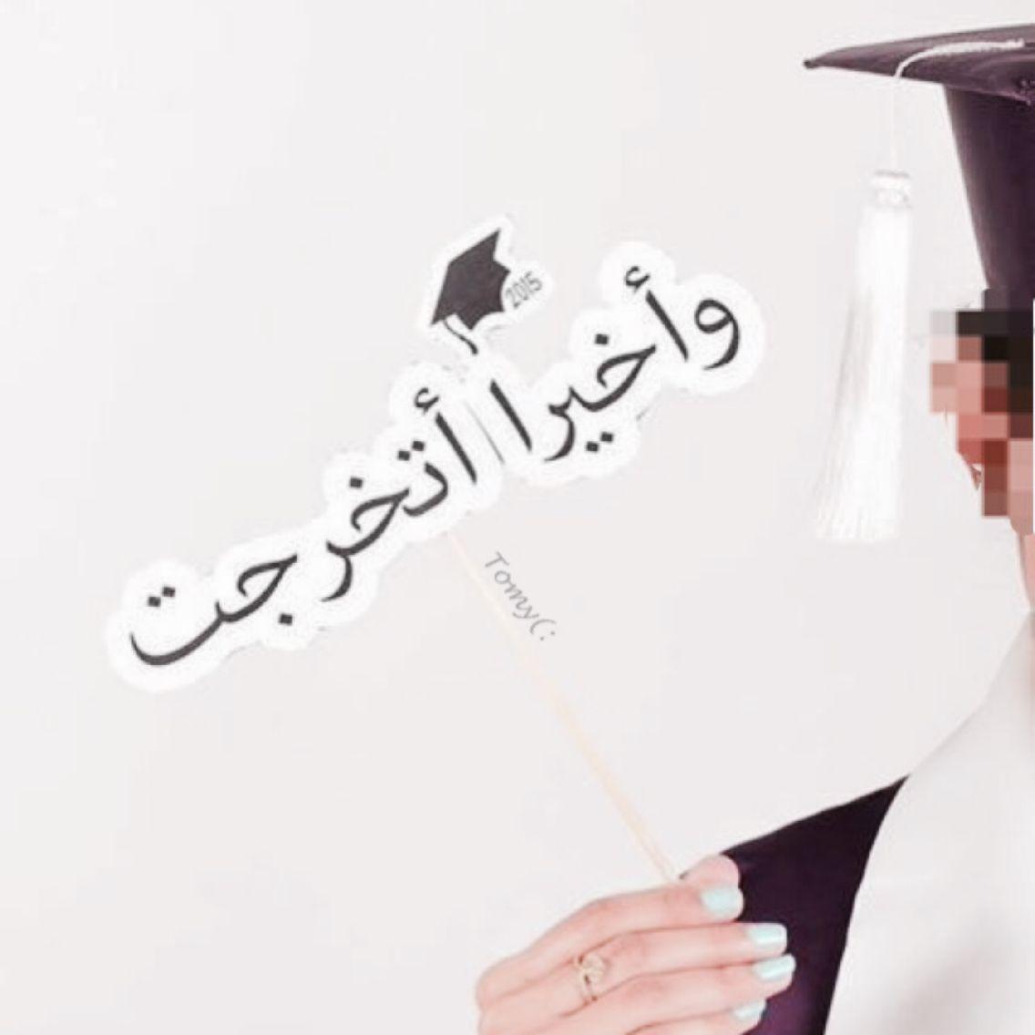 وأخيرا اتخرجت Graduation Photography Graduation Party Graduation Photoshoot