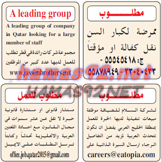 وظائف شاغرة فى قطر وظائف جريدة الدليل الشامل القطرية 25 10 2015 Group Of Companies Bullet Journal