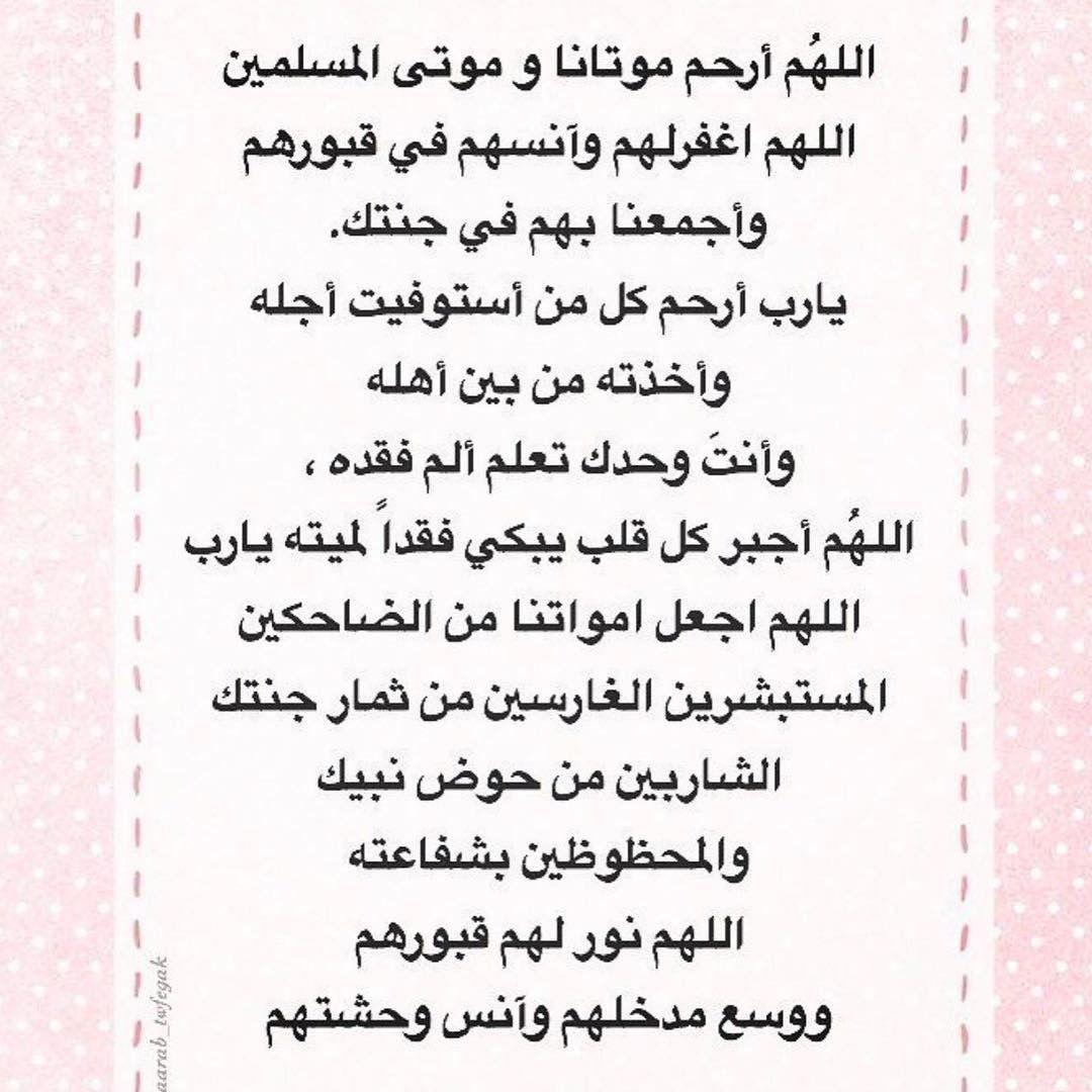 Pin By Alaa Erfan On اللهم ارحم امواتنا و اموات المسلمين Bullet Journal Abs Journal