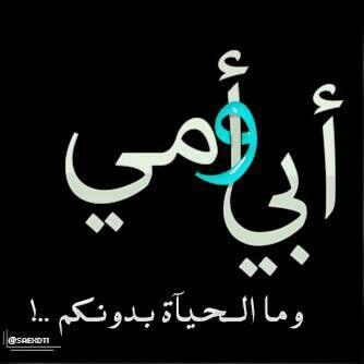 اللهم بارك لي في ابي وأمي واحفظهما Peaceful Words Mom And Dad Quotes Beautiful Arabic Words